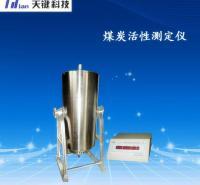 煤炭活性测定仪   型煤冷压强度测定仪  天键热销煤质检测设备