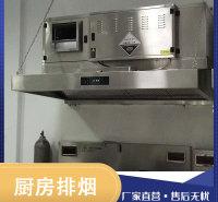 厨房排烟通风管道   燊赫厂家  批发厨房排烟设备  不锈钢材质