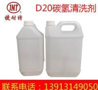 D20碳氢清洗剂 碳氢清洗剂 工业碳氢清洗剂