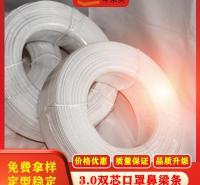 广东粤莱美厂家出售单芯双芯鼻梁条可出口贸易 免费拿样