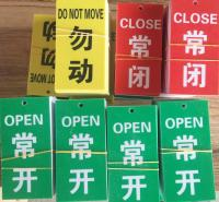 阀门开关状态标识 机器操作状态标识牌 常开常闭标识牌