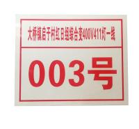 定制电力杆号牌 电力铝标牌线路相序牌杆号牌 直供