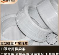 品牌推荐粤莱美鼻梁条  直销一次性口罩单芯双芯鼻梁条