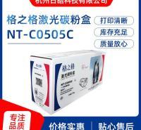 批发格之格 NT-C0505CT硒鼓 黑色硒鼓碳粉盒
