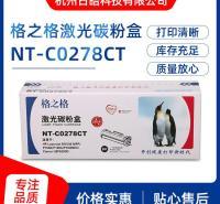 现货批发格之格NT-CO278CT 硒鼓 易加粉