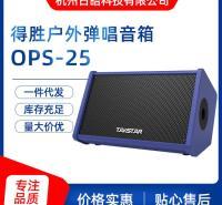 定制TakstarOPS-25户外街头弹唱音箱演出K歌便携吉他音响