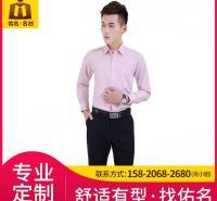 男式衬衫定制 长袖衬衫 工作衬衫 佛山佑名服饰