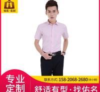 男式衬衫定制 短袖衬衫 工作衬衫 佛山佑名服饰