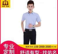 广东厂家定制男士衬衫 私人订制 佑名服饰现货供应