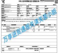 上海港南美白虾进口报关一条龙服务