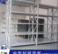 中型仓储货架 仓库重型五金钢制家用储物收纳 置物货架