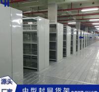 仓库货架 仓储中型重型 自由组合展示架 库房置物架