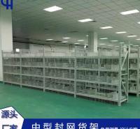 货架置物架 多层仓储仓库展示架多功能 中型重型储物架