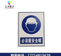 天泽生产定制必须戴安全帽标牌 可定制