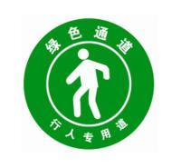 天泽定制批发安全出口地贴墙贴提示标志