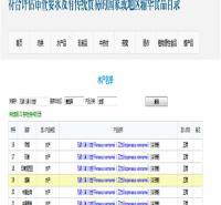 湛江港厄瓜多尔白虾进口报关报检成功案例