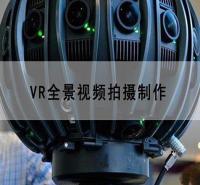 全景720vr全景展示公司全景vr拍摄公司大型虚拟实景设备乐阳厂家设备