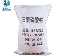 厂家现货含量95%洗涤剂三聚磷酸钠