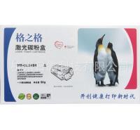 格之格2451硒鼓 2451硒鼓组件 量多价优  厂家长期现货出售