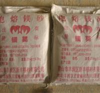 供应电熔镁砂品质保障 直销电熔镁砂厂家