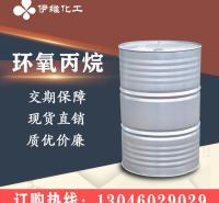 供应厂家环氧丙烷PO工业级 金岭高含量99.9%桶装环氧丙烷