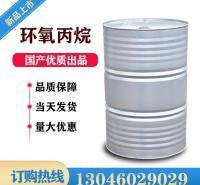 现货优级品环氧丙烷 山东直销工业级高纯度散水环氧丙烷