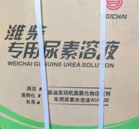 潍柴专用尿素溶液 常兴柴油尾气处理液批发