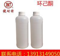 工业级环己酮 国标环已酮价格 环乙酮分析纯厂家