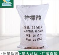 厂家现货直发工业级国标一水柠檬酸 污水处理高纯度柠檬酸