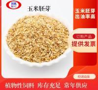 现货批发玉米胚芽 厂家直销玉米胚芽适合猪鸡鸭牛羊饲料的使用 植物性蛋白饲料