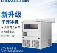 厂家供应CL-75C子弹冰机 酒吧奶茶店制冰机