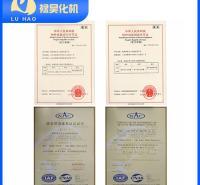 禄昊化机-磁力搅拌反应釜-28年厂家、产品通过ISO质量认证