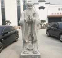 孔子像  大理石芝麻灰石雕孔子 孔老夫子 万世师表雕塑