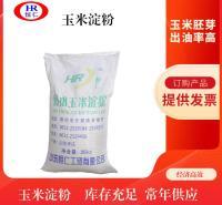 玉米淀粉直销 现货供应食品添加剂增稠剂食用玉米淀粉25Kg袋装