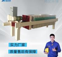 深圳压滤机 油漆污水工程污泥过滤机 耐酸碱水高压压滤机胶水