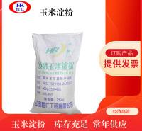 恒仁玉米淀粉现货  全水溶食用玉米淀粉库存充足 厂家直销食品级玉米淀粉