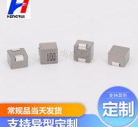 供应HRNT0420贴片电感 大电流贴片电感 一体成型电感可定制
