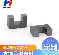 直销UU4.6变压器磁芯 UU型锰锌铁氧体磁芯 高频磁芯