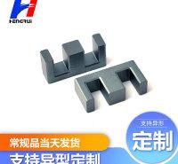 厂家直销EE13锰锌铁氧体磁芯 软磁磁芯  镇流器磁芯