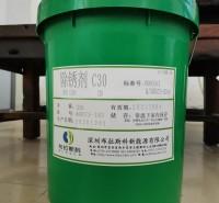 ORNC欧润克生物钢件除锈剂C30 铁件除锈剂C30 一步完成多道工艺 布拉斯科BLASCO