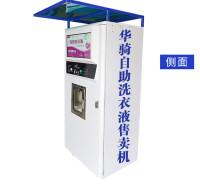 洗衣液智能售卖机 智能洗衣液售卖设备 洗衣液自助售卖机