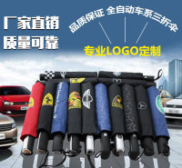 汽车伞奔驰宝马奥迪保时捷三折全自动直杆定制伞