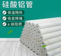 批发直销西安耐高温超细硅酸铝保温管壳 耐高温硅酸铝管硅酸铝纤