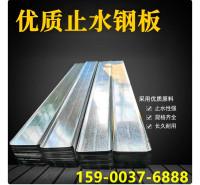 厂家生产 天津止水钢板 300*3mm直供建筑用止水钢板 钢板止水带厂家