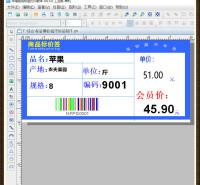 中琅服装吊牌设计打印软件 v6.5.0工业版 条码编辑 二维码防伪标签生成