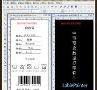 中琅商品标签打印软件 v6.5.0普通版 二维码生成 不干胶条码打印