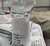 无水醋酸钠 天智 醋酸钠白色晶体 一级 优质供应 厂家经销商