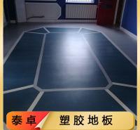 防滑PVC塑胶地板 同透心塑胶地板 防火地板价格 泰卓