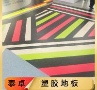 厂家直销幼儿园塑胶地板 PVC地板定制 泰卓 防滑地板施工