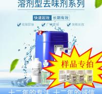 脲醛类除味剂价格优惠 切削液除味剂 水溶性除味剂  大力克质量安全